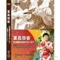 夏島悠客 (正統夏威夷烏克麗麗獨奏風格的獨門祕技) 【烏克麗麗DVD教學影片/ukulele教學光碟】
