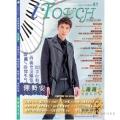 i Touch(就是愛彈琴) 第41輯【鋼琴譜/五線譜/鋼琴教學】