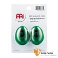 德國品牌Meinl塑膠蛋沙鈴Egg Shakers(ES2-GREEN)一組/ 2顆綠色