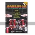 邁向職業鼓手之路(附CD)