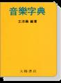 音樂字典-袖珍本