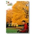 乒乓之戀(演奏譜,附CD)