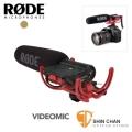 Rode麥克風> Rode VideoMic 專業型超指向收音麥克風/含熱靴防震架/澳洲品牌【原廠貨/台灣1年保固】單眼相機/微電影/婚攝必備