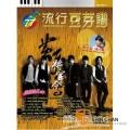 樂器專賣店 ► 流行豆芽譜77集(五線譜)