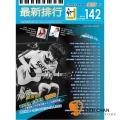最新排行(142集)【簡譜/樂譜/所有樂器適用】