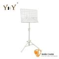 YHY MS-320W 白色高級大譜架(台灣製造/可調整高度/吉他譜/鋼琴譜/五線譜/簡譜/各種樂譜皆適用)