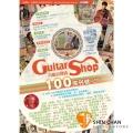 六弦百貨店100(雙月刊)【吉他譜/六線譜/吉他教學】