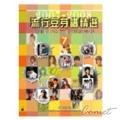 流行豆芽譜精選 (2007-2008年)