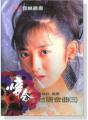 懷念台語金曲(三)