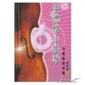 愛德格小提琴-兒童歌謠曲集