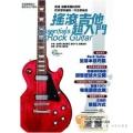 搖滾吉他超入門附CD (初學電吉他必看)