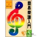 樂器購物 ▻ 簡易樂譜入門【對初學者而延是重要的音樂基礎課程】