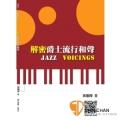 樂器購物商城 ► 解密爵士流行和聲 / Jazz Voicings【說明爵士流行音樂之和弦行進的完整規則原理】