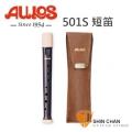 AULOS 501S 短笛(日本製造)501S 短笛/英式直笛(Garklein)附贈長笛套