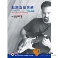 藍調吉他訓練(中文二版附DVD)