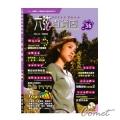 六弦百貨店 (36集)附CD+MP3