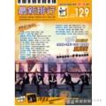 最新排行(129集)【簡譜/樂譜/所有樂器適用】