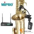 薩克斯風無線麥克風組 ► MIPRO STR-32 薩克斯風專用無線麥克風(附音頭)套裝組(ST-32 薩克斯風專用無線麥克風 + ACT-311B無線接收機)Sax麥克風【型號:STR-32】