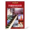 外國藝術歌曲篇 鋼琴曲