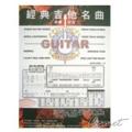 經典吉他名曲(吉他譜)