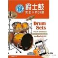 爵士鼓完全入門24課 附DVD【從認識爵士鼓到打擊爵士鼓】