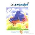 鋼琴精品集2