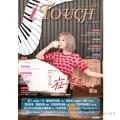 樂器專賣店 ► i Touch(就是愛彈琴) 第47輯【鋼琴譜/五線譜/鋼琴教學】