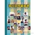 流行豆芽譜精選(2012-2013年)