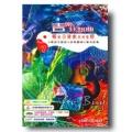吉樂狂想曲(日韓劇主題曲超級樂譜)