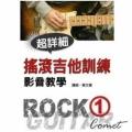 搖滾吉他訓練影音教學(一)(附一片光碟)