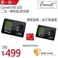 買一送一 | Comet MS-101 調音器節拍器/二合一【送完為止】2入組 (無附調音夾)