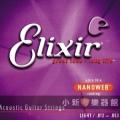 Elixir頂級民謠弦-Nanoweb(11052)(12-53)【Elixir進口弦專賣店/木吉他弦】