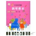 兒童的拜爾鋼琴教本(第3級)