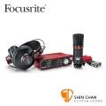 Focusrite Scarlett 2i2 Studio 新版二代 錄音介面套裝組 USB 介面(總代理/公司貨)保固一年【內附電容式麥克風/耳機】