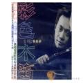 彩色木笛 吳明宗 精選集 CD