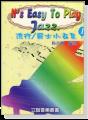 流行/爵士小品集(1)