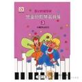 夢幻的鋼琴家 兒童的鋼琴名曲集3