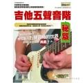 吉他五聲音階秘笈 附CD (吉他進階演奏必看)
