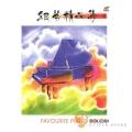 鋼琴精品集1