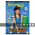 六弦百貨店 (46集)附CD+MP3