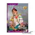 六弦百貨店 (41集)附CD+MP3