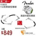 買二送一 ► Fender  FG6 短導線15公分(FG6LL 效果器導線/效果器短導線)【送完為止】