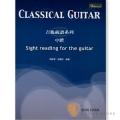 吉他教學 ► 吉他視譜系列 中階【進階必備書籍】