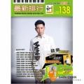 最新排行(138集)【簡譜/樂譜/所有樂器適用】