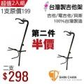 台灣製吉他架 二入組 (附鑰匙可鎖 / 可放吉他 / 電吉他 / 貝斯 / 古典吉他)台灣製造 / 平均每支只要149元