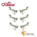 Alice電吉他鍍鉻油壓弦鈕(銀色) 45度角 / 附螺絲【電吉他適用】