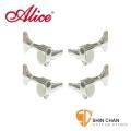 Alice貝斯油壓弦鈕(銀色) 90度角 / 附螺絲【BASS適用】