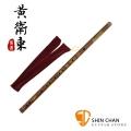 黃衛東 白竹刻詩笛(D調) 中國笛 附贈 絨布套 笛膜【型號AF1D】竹笛 曲笛 梆笛 笛子