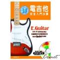 電吉他 完全入門24課 (附DVD)