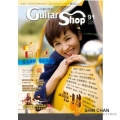 樂器專賣店 ► 六弦百貨店 (91集)【吉他譜/六線譜/吉他教學】